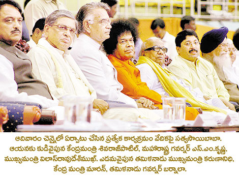sai-baba-looking-terrible-telegu-eenadu-picture.jpg